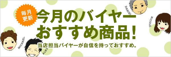 【2015年4月】バイヤーおすすめアイテム6選