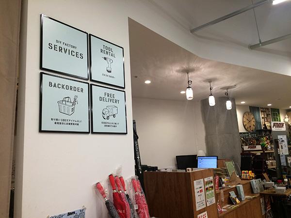 DIY FACTORYの店舗サービスパネル完成