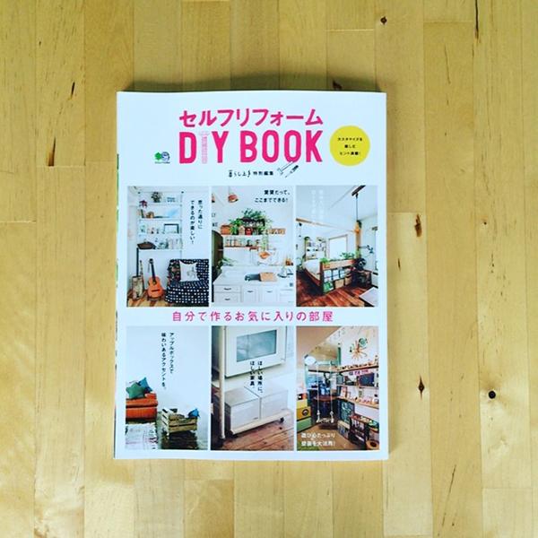 DIYのきっかけに。暮らし上手の別冊DIY BOOK発売中。
