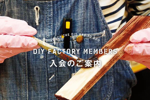 DIYを、もっと楽しんでいる自分になろう。