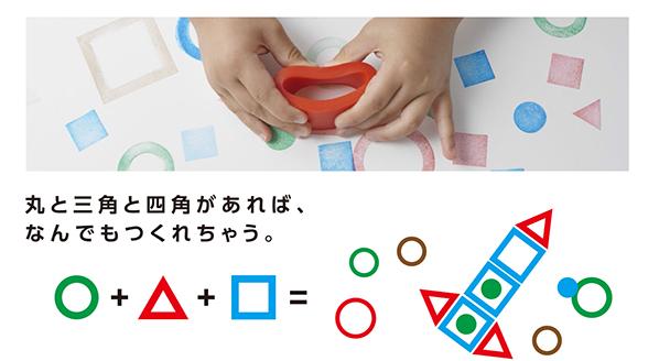知育玩具もDIY要素のあるものを ~シャチハタ エポンテ~