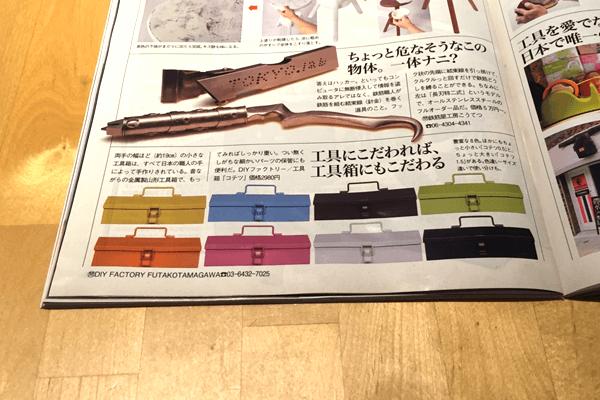 工具箱cotetsu