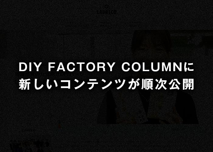 明日から3日間、DIY FACTORY COLUMNに新しいコンテンツが・・?