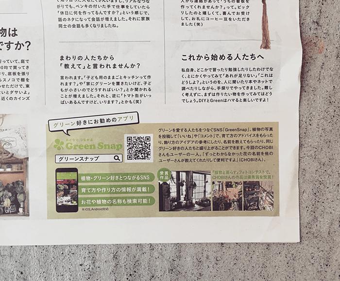 Green Snap紹介記事