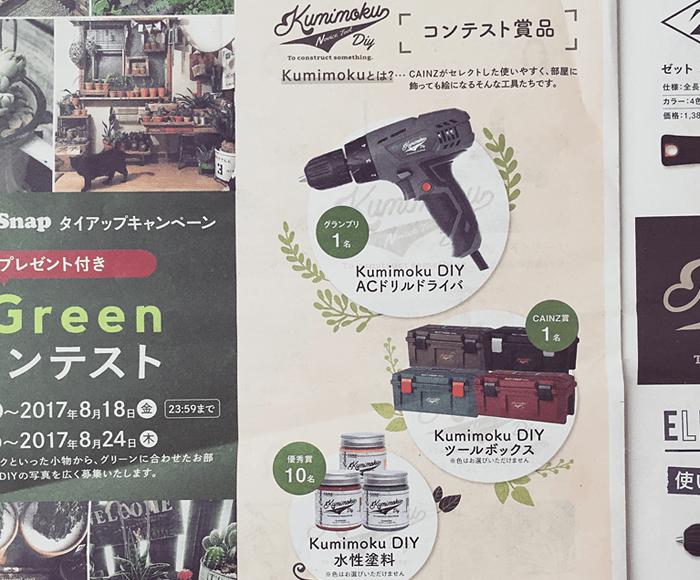 コンテスト賞品の詳細