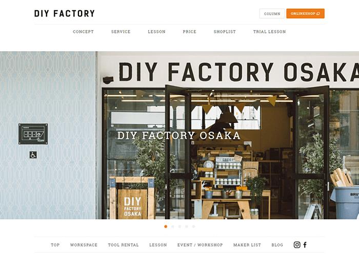 DIY FACTORY OSAKA TOPページ