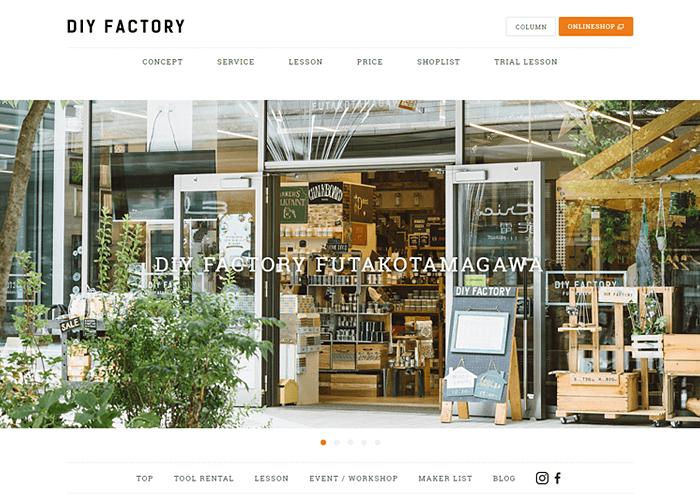 DIY FACTORY FUTAKO TOPページ