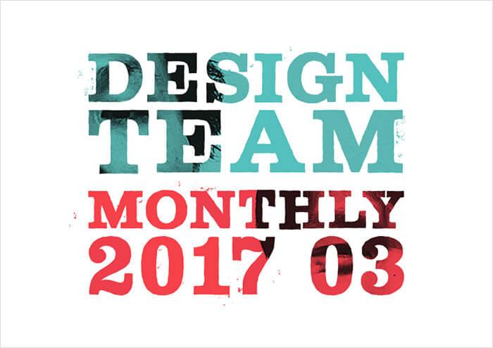 2017年3月のマンスリー資料の表紙デザイン