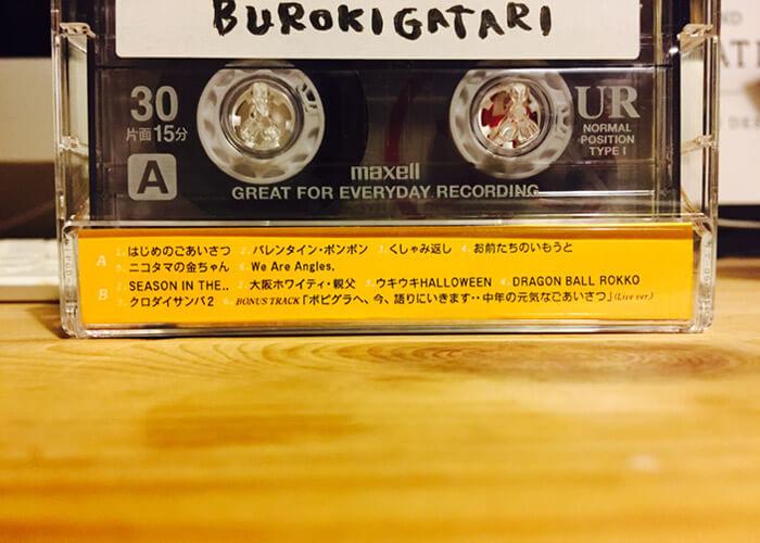 ブロキ語りカセットテープ画像その3