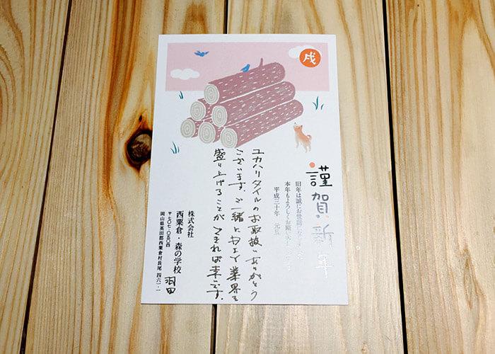 株式会社 西粟倉・森様の学校の年賀状