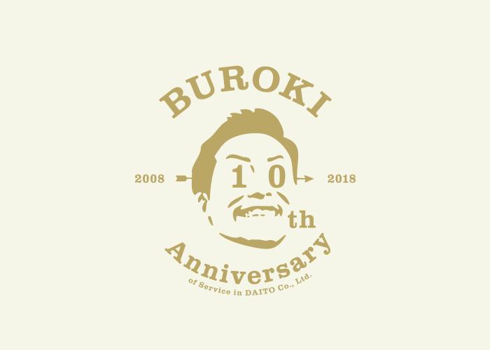 ブロキ10周年ロゴ