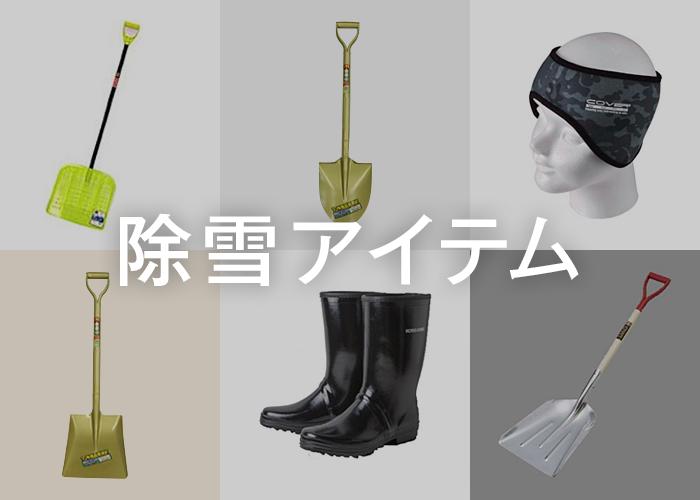 ショベルや長靴など、除雪に役立つアイテムあります。