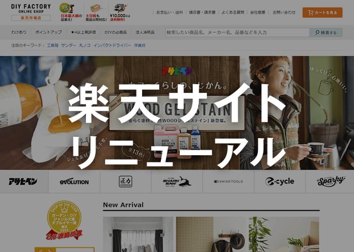 DIY FACTORY ONLINE SHOP 楽天市場店リニューアルしました。