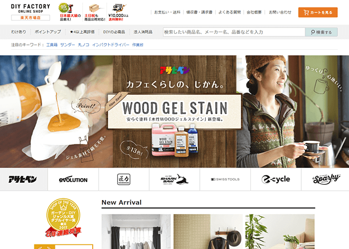 DIY FACTORY ONLINE SHOP 楽天市場店