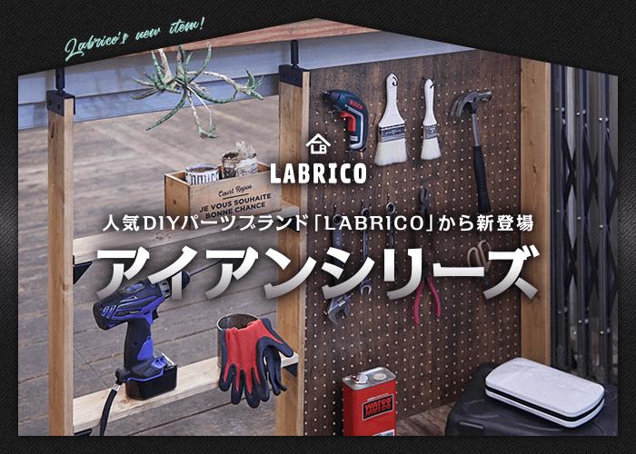 欲しい!屋外でも使えるLABRICOのアイアンシリーズが新登場