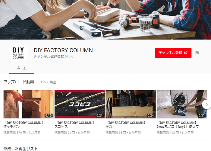 DIY FACTORY COLUMNチャンネル