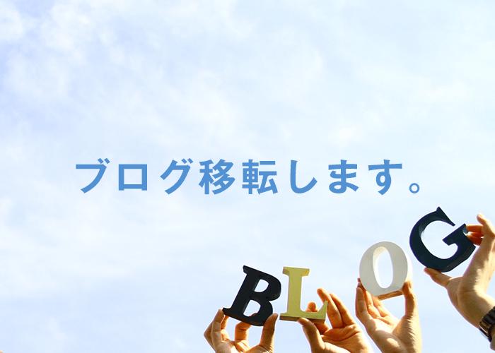 近日中に、当ブログ移転します。
