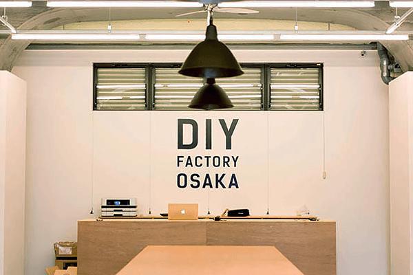 「体験できるリアルDIYショップ DIY FACTORY OSAKA」のプレスリリースが配信されました。
