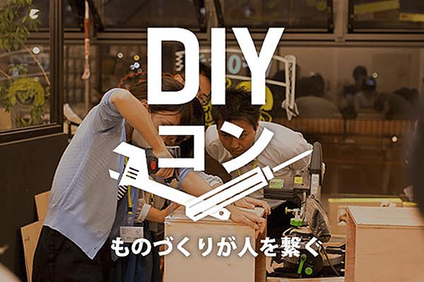 「DIYコン」開催のリリースが配信されました。