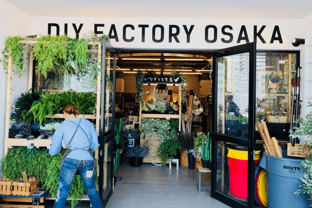 DIY FACTORY OSAKAは営業を終了します。