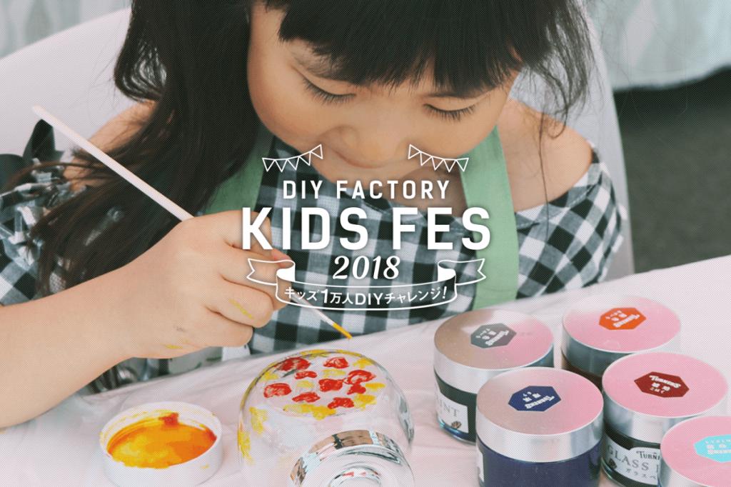 7/14(土)よりDIY FACTORY KIDS FESを全国各地で開催。