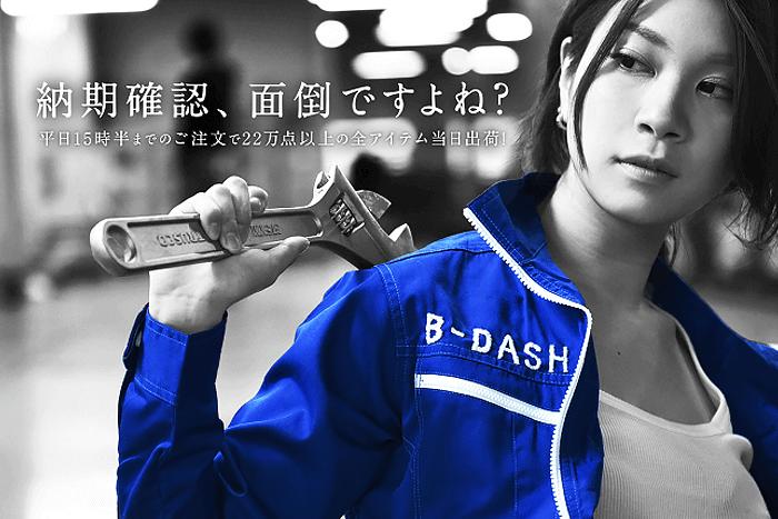 大都、事業者向け通販サイト「B-DASH」を12/1リリース