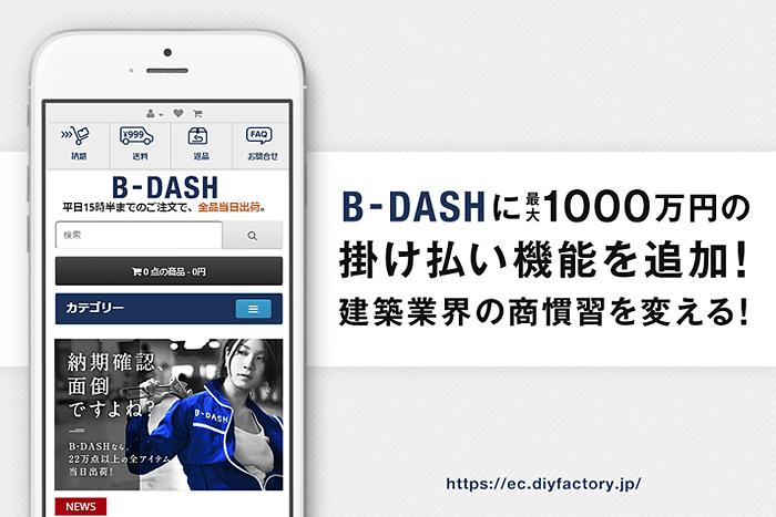 事業者向け通販サイト「B-DASH」にて、最大1000万円・最長6ヶ月後の掛け払い機能を提供