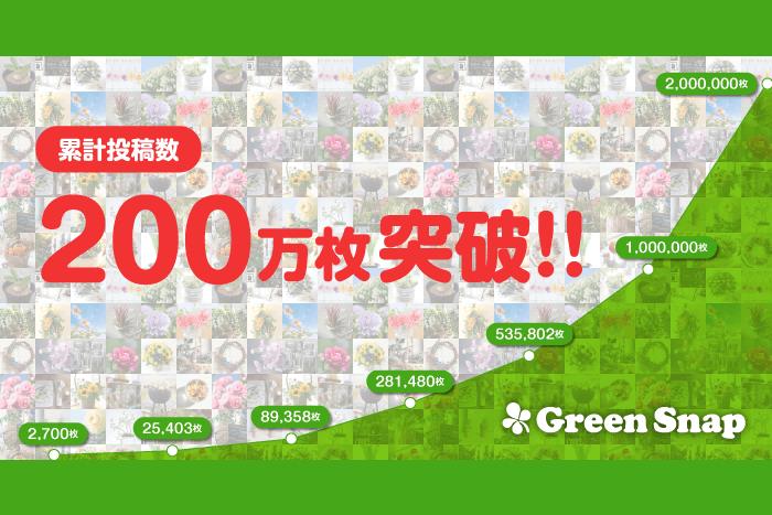 植物写真SNS「GreenSnap」、累計投稿数200万枚突破