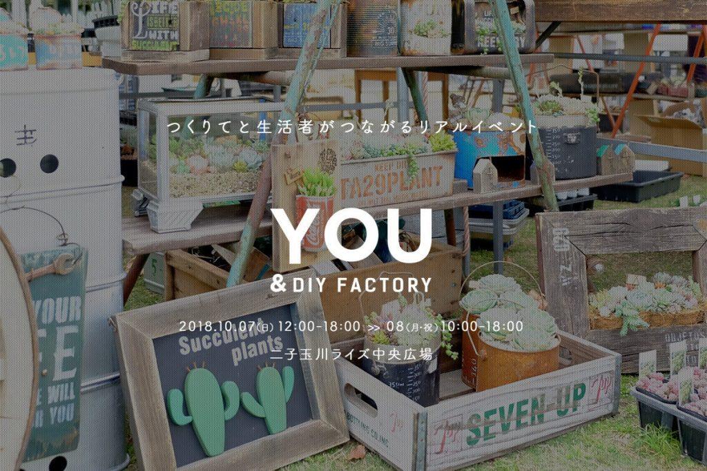 来場10万人見込のリアルイベント「YOU&DIY FACTORY」 2018年10月7~8日、二子玉川ライズS.C.中央広場にて開催!