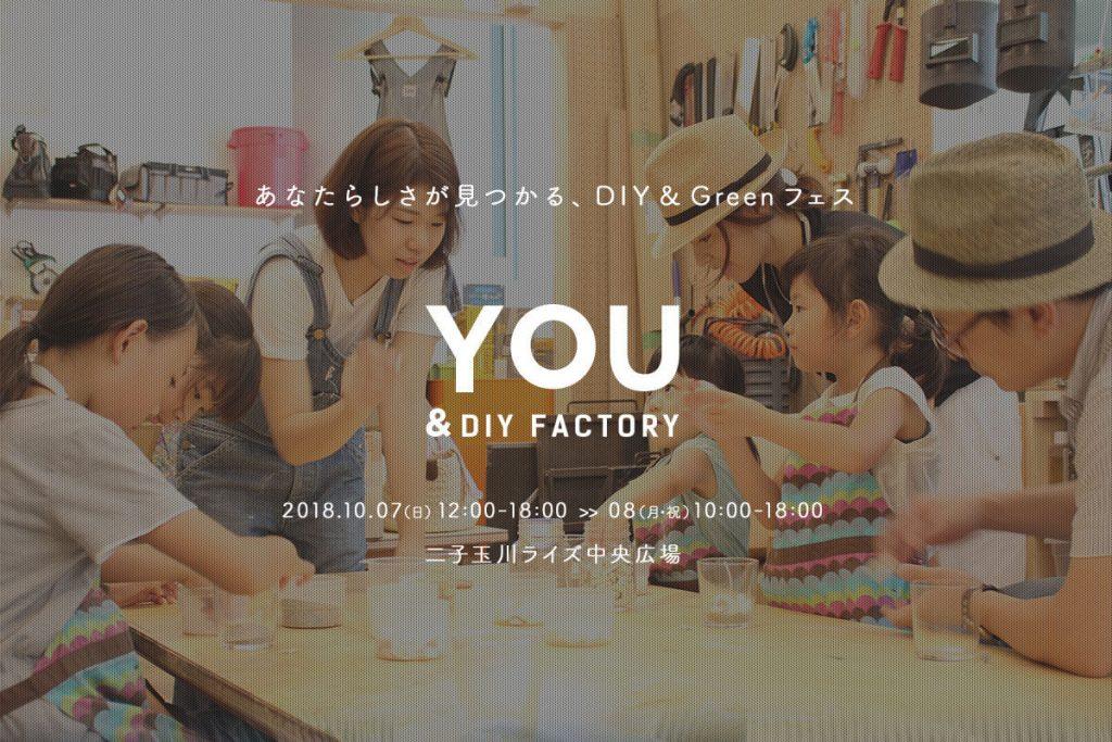来場10万人見込!あなたらしさが見つかる、DIY&Greenフェス「YOU&DIY FACTORY」 10月7~8日(日・月祝)に二子玉川ライズS.C.中央広場にて開催!