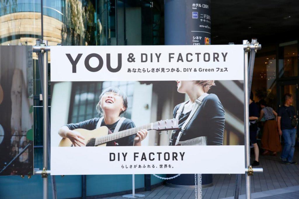 写真で振り返るYOU&DIY FACTORY