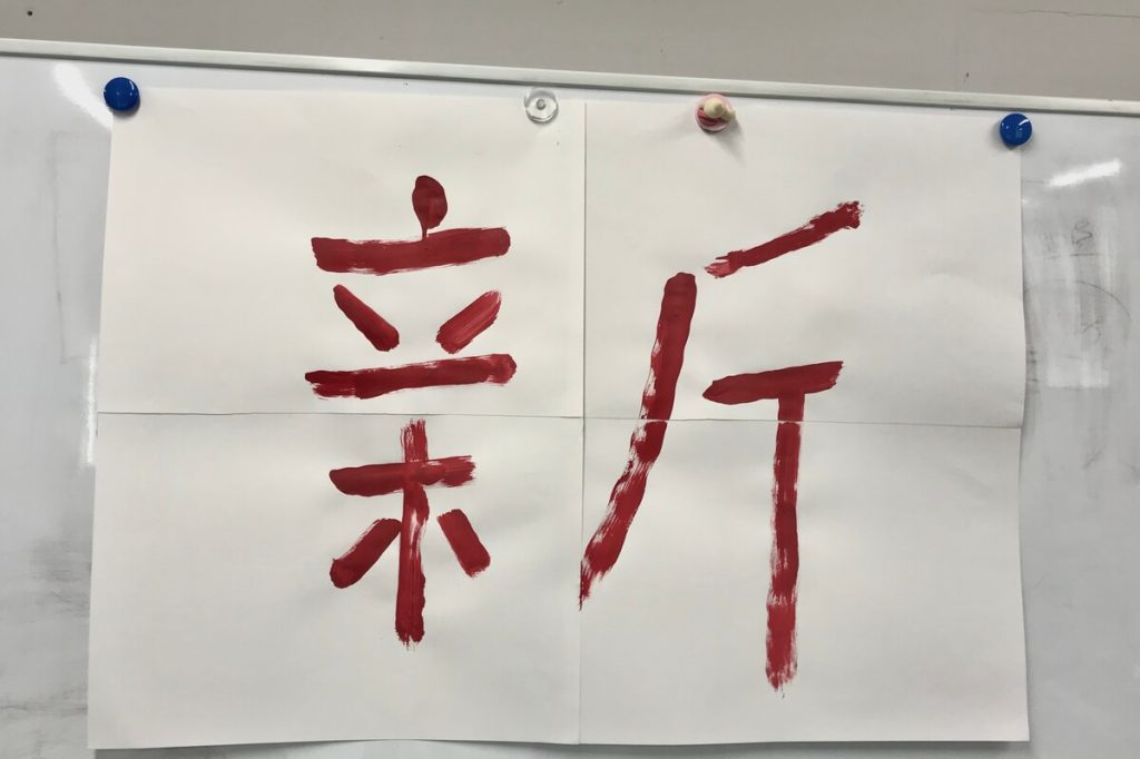 2018年大都の漢字が決定しました!