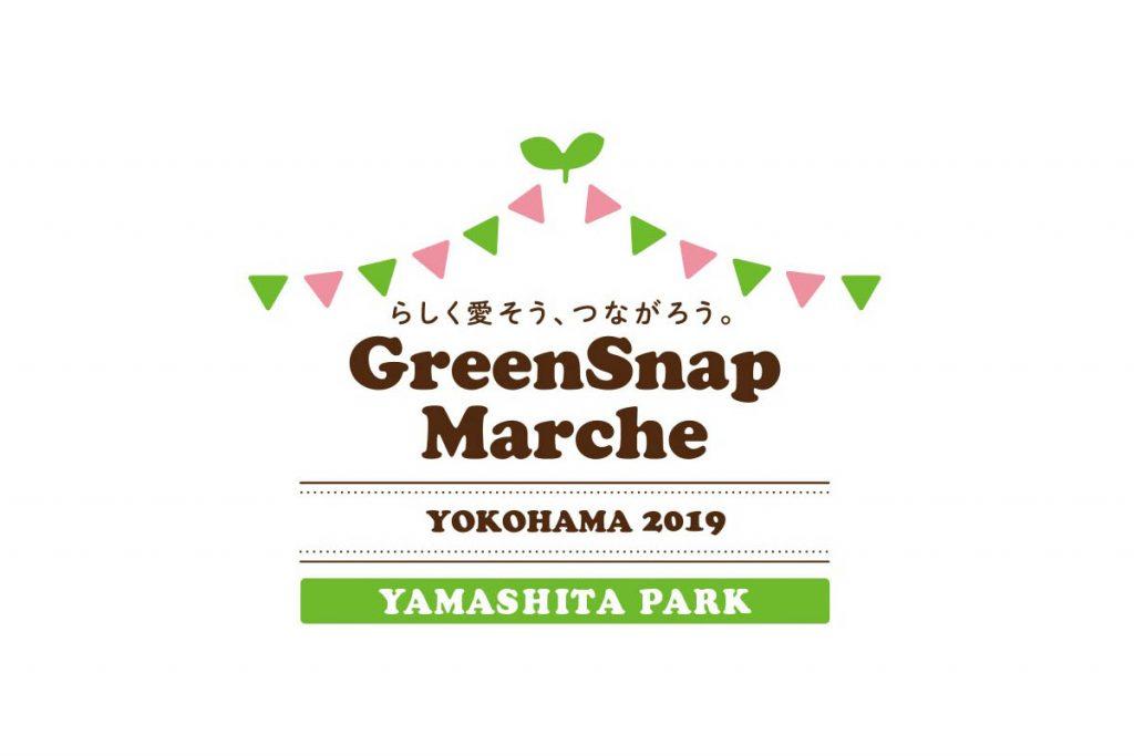 Green Snap Marche2019 @横浜 デジマも行くよ