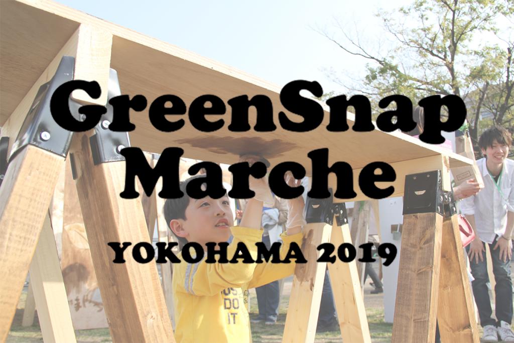 GreenSnapMarche横浜2019にいって参りました!