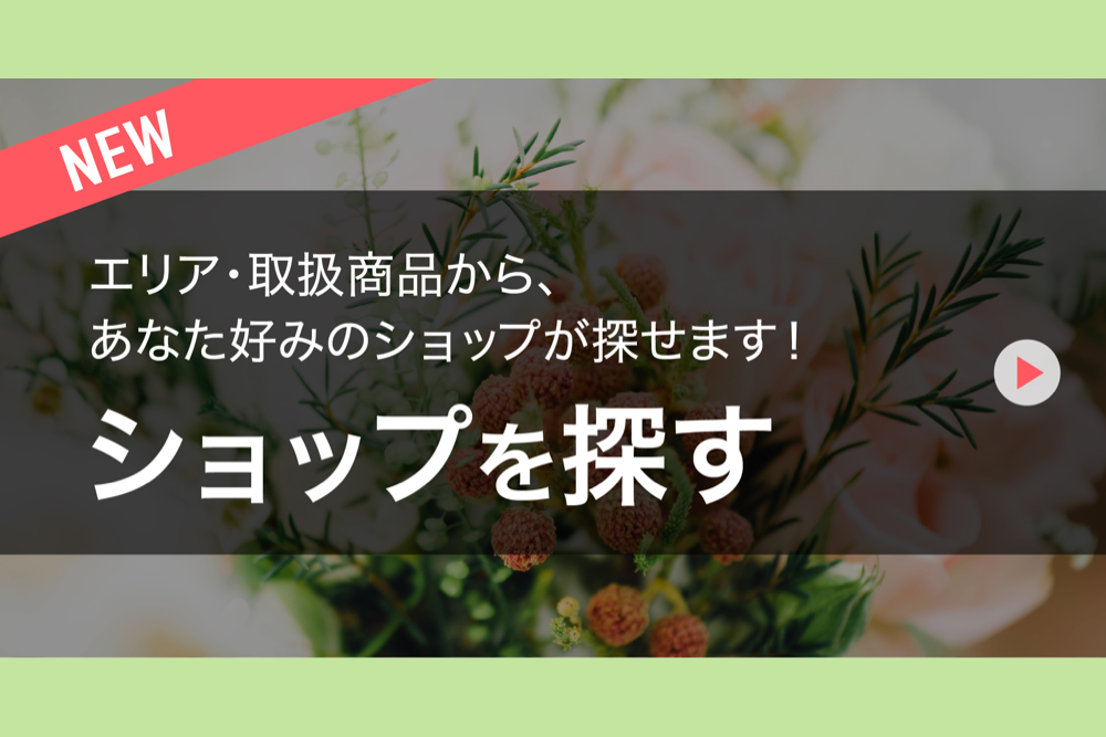 すっかり春ですね、近所の花屋さんに行きませんか?🥰