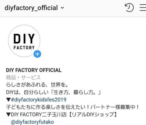 DIY FACTORYのInstagramオフィシャルアカウント