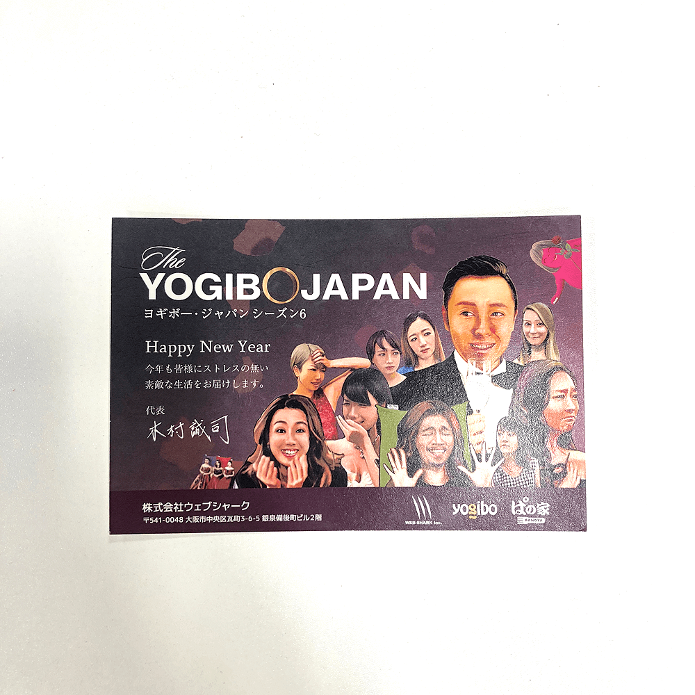 年コレ2020_ヨギボージャパン